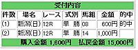 20120813_01