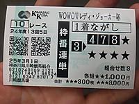 20130301_02