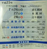 20130720_03