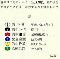 20150112_01